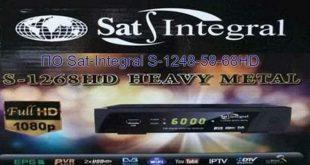 ПО Sat-Integral S-1248-58-68HD