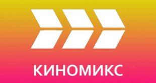 Телеканал Киномикс